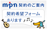 mpn契約のご案内